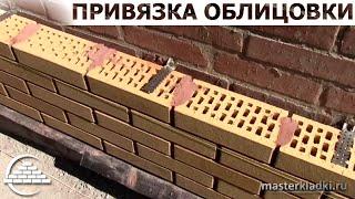Привязка облицовочной кладки к существующим стенам - [masterkladki](Скачайте БЕСПЛАТНО Мини-курс по кирпичной кладке: http://masterkladki.ru/mini_kurs Канал