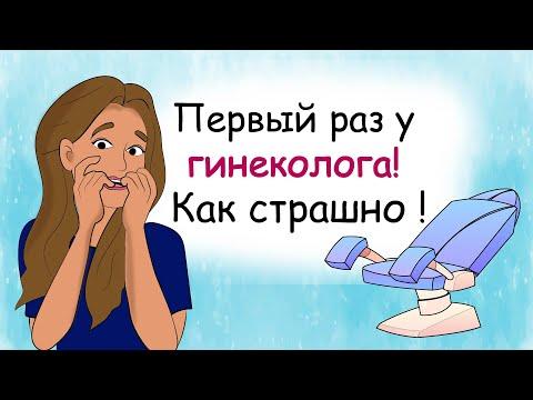 Первый визит к гинекологу. 5 лайфхаков для девушек, как не бояться осмотра (анимация)