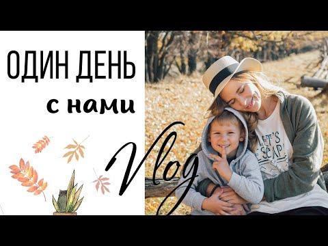 ВОЗВРАЩАЮСЬ НА КАНАЛ! ОДИН ДЕНЬ С НАМИ, влог 💖 Марина Ведрова
