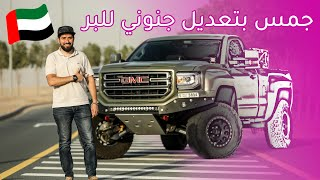 GMC Sierra Off Road  جمس سييرا مخصصة للبر