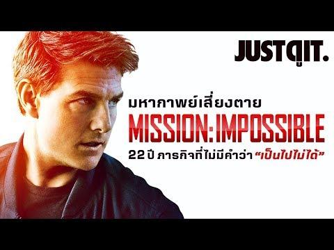 รู้ไว้ก่อนดู MISSION: IMPOSSIBLE FALLOUT ปฏิบัติการสะท้านโลกของ TOM CRUISE #JUSTดูIT