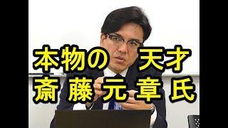 本物の天才 斎藤元章