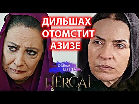 ДИЛЬШАХ ОТОМСТИТ АЗИЗЕ ЗА ВСЁ СЕРИАЛ ВЕТРЕНЫЙ/HERCAI