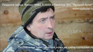 """Сравнение двух ножей: Финка НКВД ELMAX и Грибник 9ХС. Разделка зайца. Компания """"Русский булат"""""""