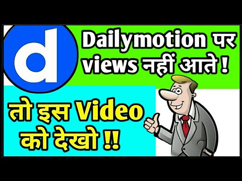 How To Increase Views On Dailymotion, How To Increase Dailymotion Views 2020, How To Get More Views