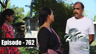 Sidu | Episode 762 09th July 2019 Thumbnail