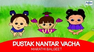 Pustak Nantar Vacha - Marathi Balgeet & Badbad Geete | Marathi Rhymes For Children | Kids Songs
