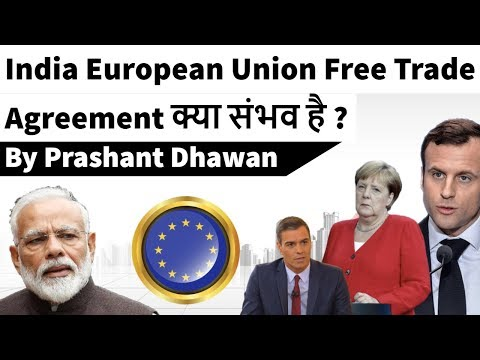 India European Union Free Trade Agreement क्या संभव है ? Current Affairs 2019