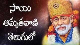 Sai Amritwani 4- Telugu By Anuradha Paudwal [Full Telugu Song]Sai Bhakthi|