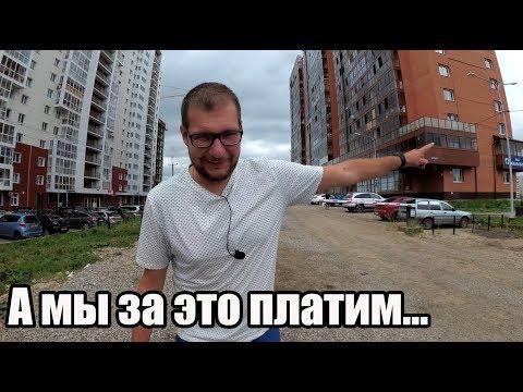 Так жить нельзя... Косяки новостроек России.  Недвижимость Иркутска