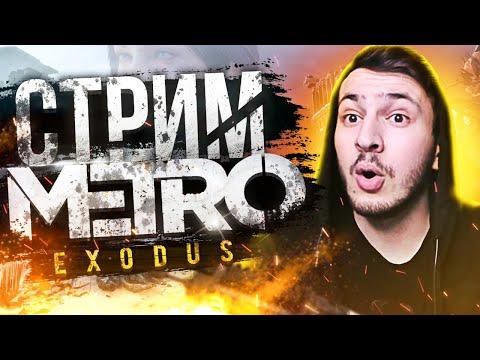 Прохожу METRO: Exodus