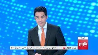 TOLOnews 6pm News 07 March 2018 / طلوعنیوز، خبر ساعت شش، ۱۶ حوت ۱۳۹۶