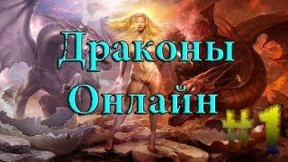 Драконы прохождение - #1 - Браузерная MMORPG