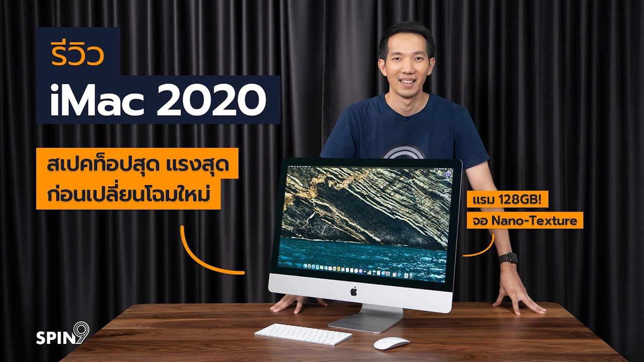 [spin9] รีวิว iMac 2020 สเปคท็อปสุด จอนาโน Core i9 แรม 128GB - แรงสุดก่อนเปลี่ยนโฉมใหม่