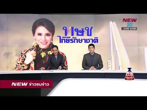 แถลงการณ์พรรคไทยรักษาชาติ