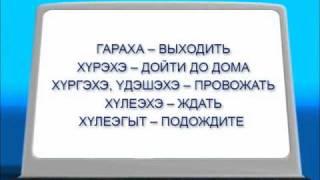 Сезон 2010: Урок бурятского языка №4