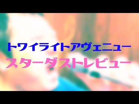 【カラオケ】トワイライトアヴェニュー(スターダストレビュー)