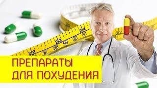 Обзор препаратов для похудения от Галины Гроссманн