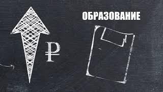 Будущее российского образования.