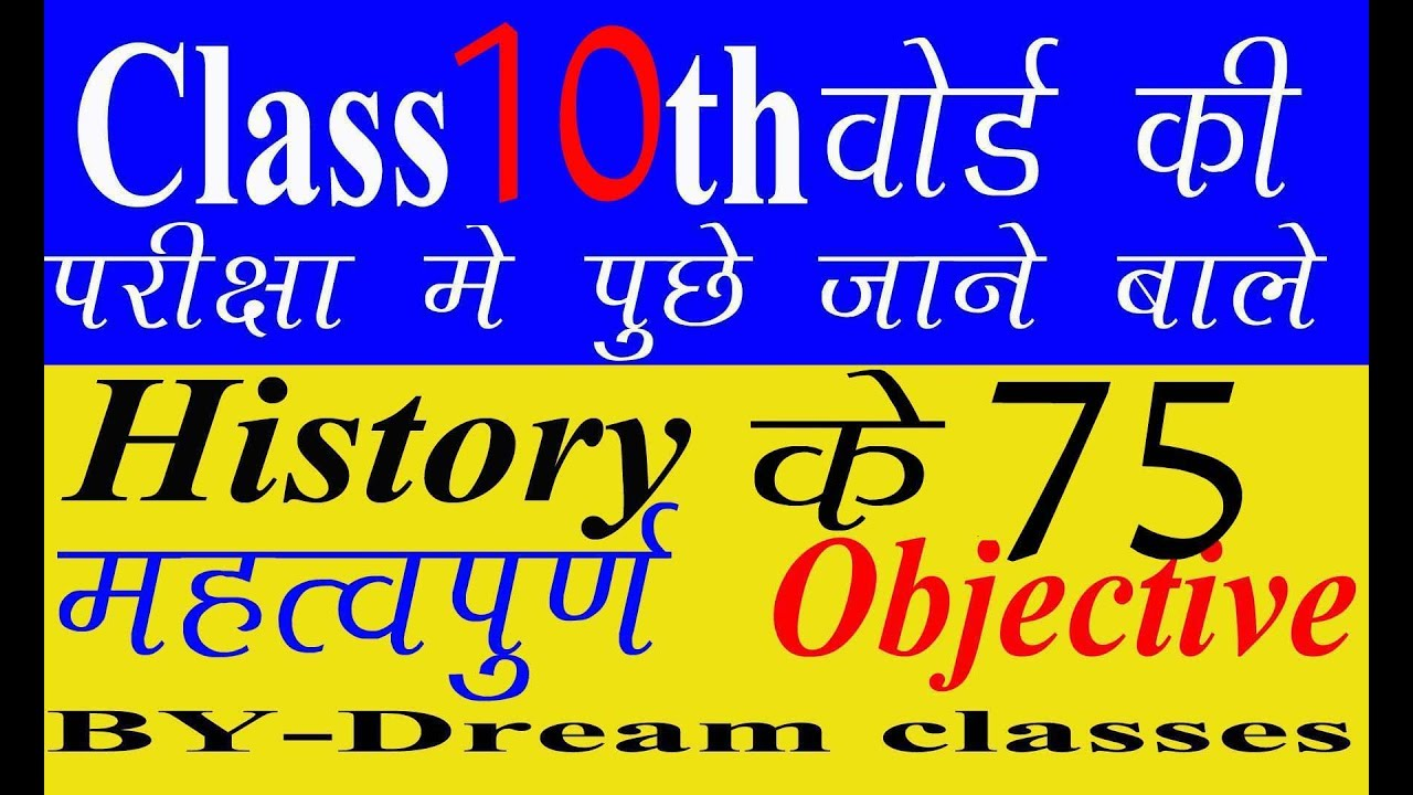 BIHAR BOARD CLASS 10TH IMPORTANT OBJECTIVE QUESTIONS IN HINDI