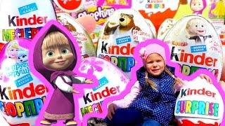 5x KINDER SURPRISE Принцеси Діснея і Вихованці Маша і Ведмідь Розпакування російською новинка 2016
