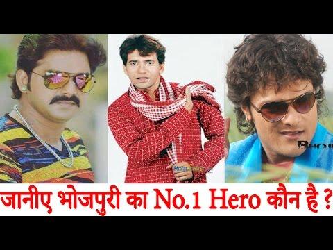 जानीए-भोजपुरी-का-no.1-hero-कौन-है-?-|-who-is-the-no.1-hero-of-bhojpuri