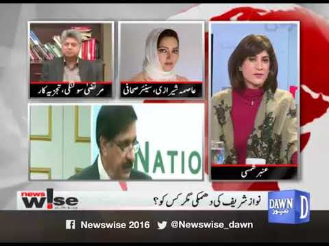 Newswise - 03 January, 2018 - Dawn News