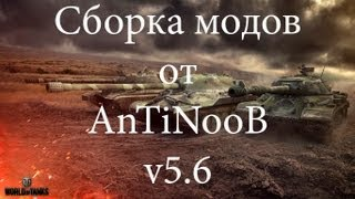 Сборка модов World of Tanks от AnTiNooB v5.6