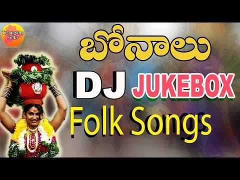 Bonalu Songs Dj 2016 | Bonalu Folk Songs | Bonala Panduga Dj Songs | 2016 Bonalu Songs