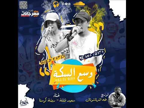 مهرجان وسع السكه 2018 |  غناء سعيد فتله و ريشه كوستا | توزيع طه انتر نالشونال 2018