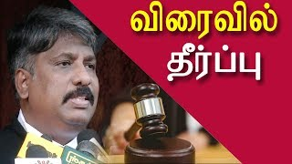 aiadmk 18 mlas disqualified case update | latest tamil news tamil news today | redpix | red pix 24x7