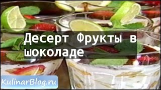 Рецепт Десерт Фрукты вшоколаде