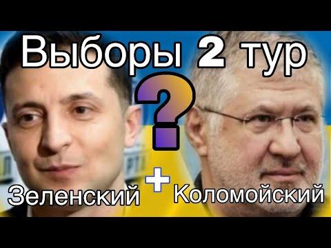 #Зеленский + #Коломойский = президент?
