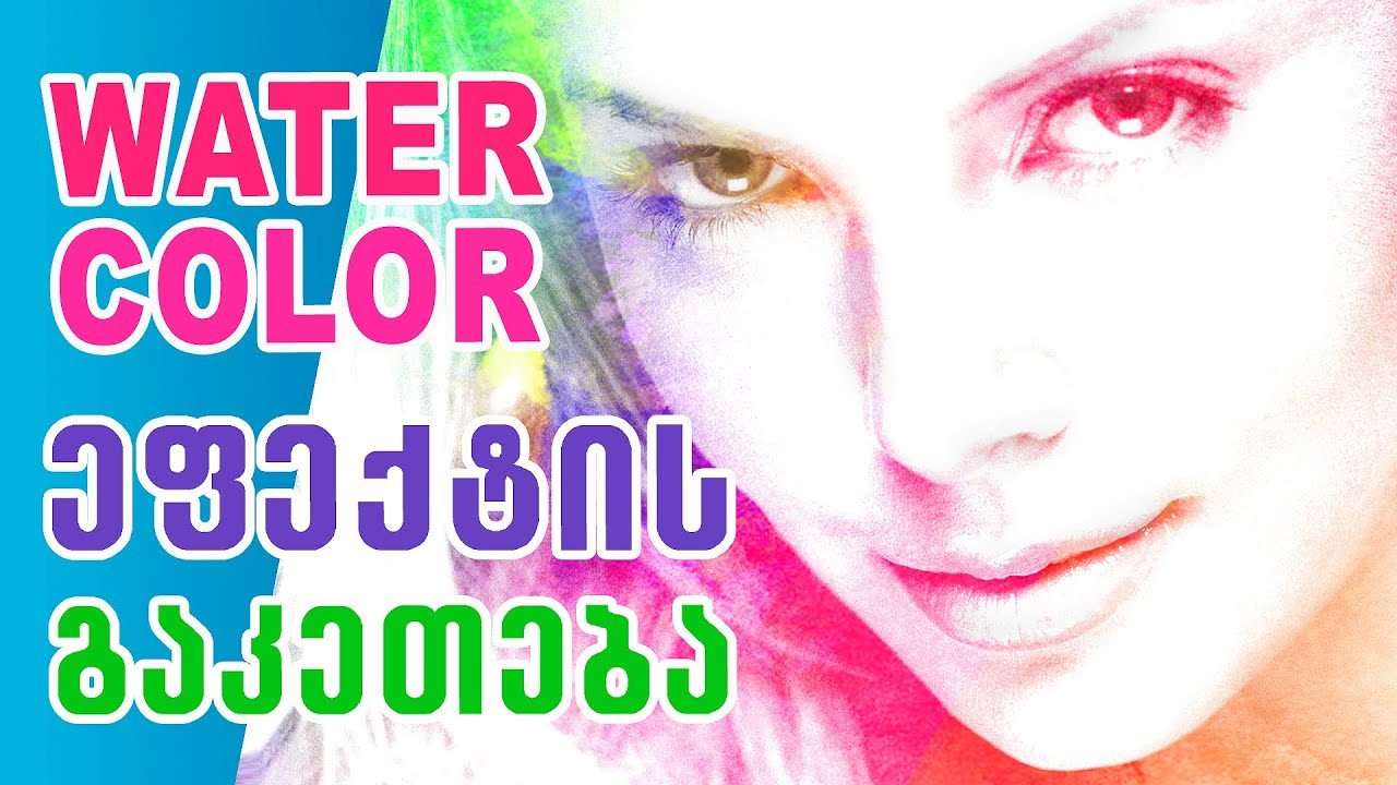 Watercolor Effect in Photoshop – როგორ გავაკეთოთ Watercolor ეფექტი