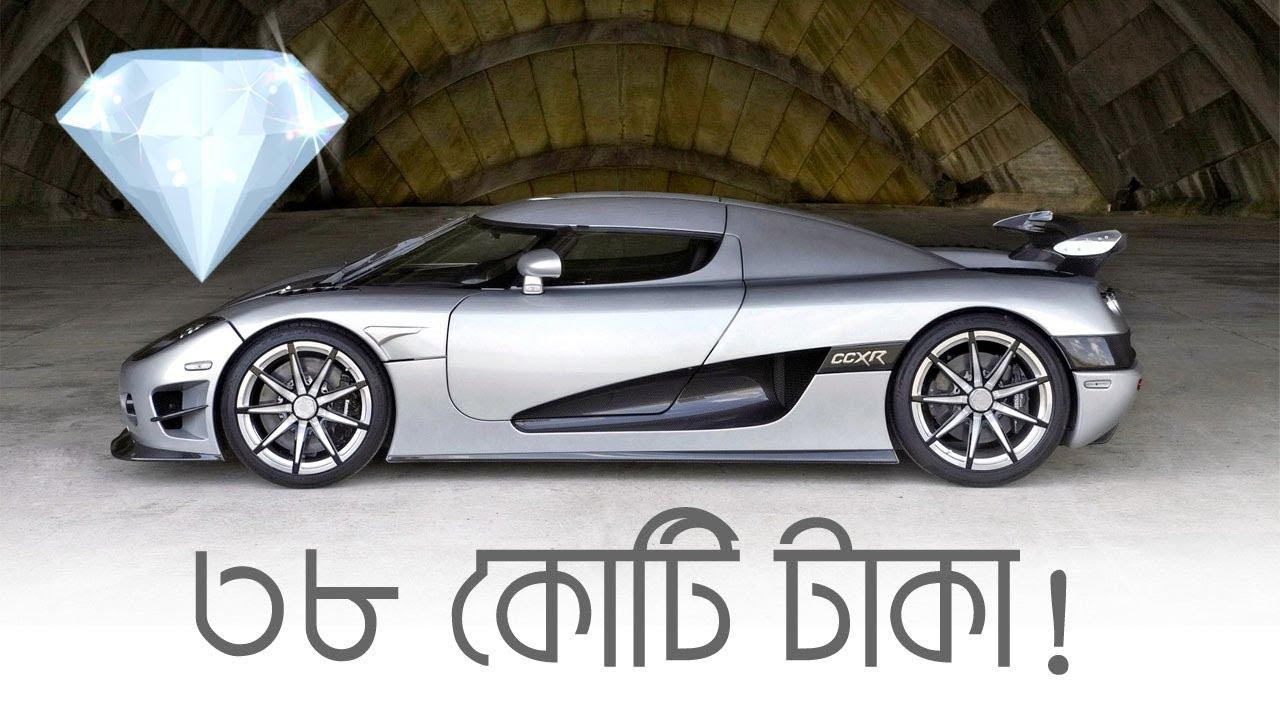 বিশ্বের সবচেয়ে দামী ৫টি গাড়ি যা আপনার কল্পনাকেও হার মানাবে !! 5 Most Expensive Cars in the World
