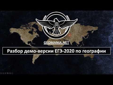 [ЕГЭ ПО ГЕОГРАФИИ - 2020] Разбор демо-версии ЕГЭ-2020 по географии