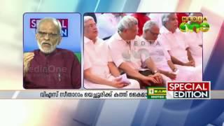 Kaavalaalaakaan!!! VS KFC (Kerala Fidel Castro) Special Edition @ Media One TV 26th May 2016 Full Edition