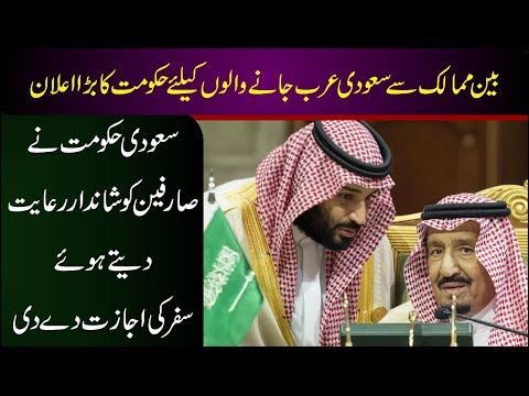 Government's big announcement  The Saudi government allowed consumers to travel with great discounts