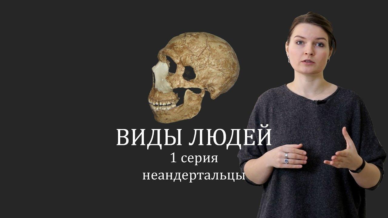 ВИДЫ ЛЮДЕЙ. 1 серия Неандертальцы. Елена Сударикова