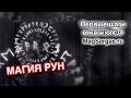 Руны - Магия Рун - Старший Футарк - Маг Sargas