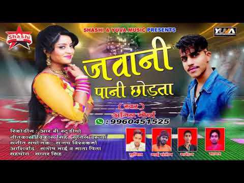 जवानी पानी छोड़ता || Jawani Pani Chodta || Anil Mauraya || Latest Bhojpuri Song 2017