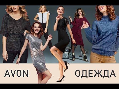 Поблистаем? Новые платья, джемперы и комбинезон. Одежда Avon, вещи эйвон