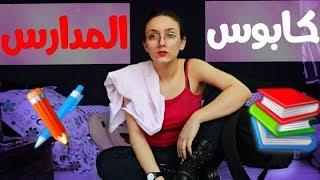 حالتنا المأساوية مع بداية المدارس!! كابوس كل سنة 😭
