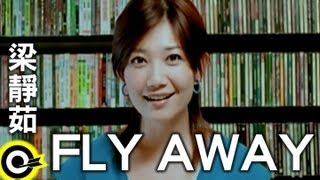 梁靜茹 Fish Leong【Fly away】Official Music Video
