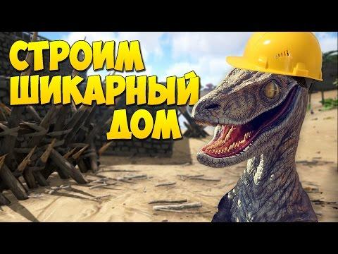 СТРОИМ ШИКАРНЫЙ ДОМ в ARK