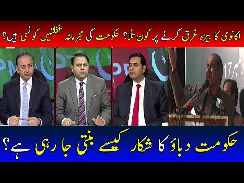 Alarming Economical Situation of Pakistan | Khabar K pechy | 12 December 2017 | Neo News