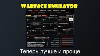 Warface Emulator настроенный магазин трейлер