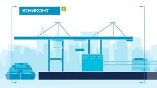 SkyWay UniCont  Автоматизированная система по перевозке контейнеров