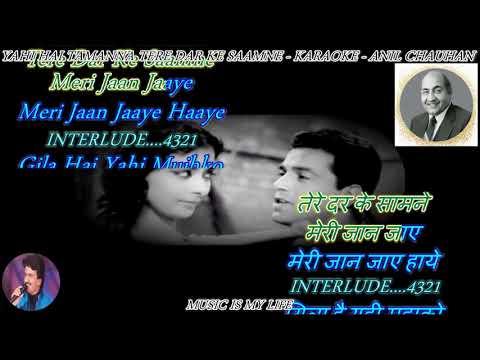Yahi Hai Tamanna Tere Dar Ke Samne- Karaoke With Lyrics Eng. &हिंदी For Anwar & All 1st Time On YT