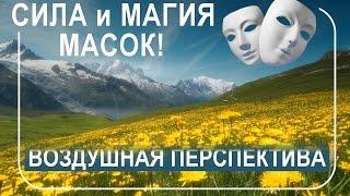 ОБРАБОТКА ФОТОГРАФИЙ МАСКА СЛОЯ ФОТОРЕДАКТОР GIMP!